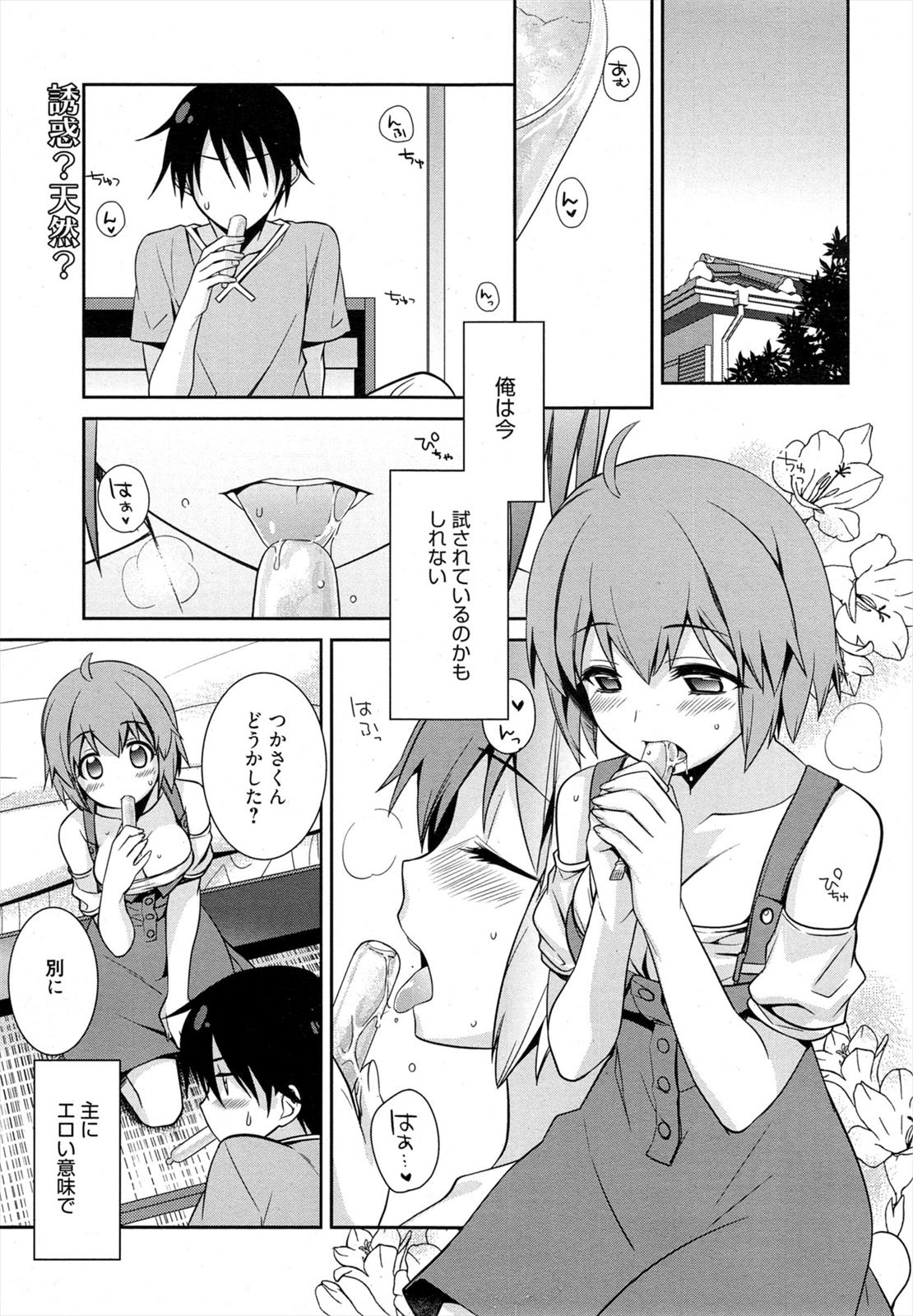 【エロ漫画】巨乳な彼女に誘惑されていて、何とか我慢してきたが限界を迎えると彼女は直接エッチがしたいと言ってくる!!