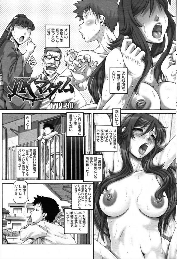 [TYPE.90] JKマダム (1)