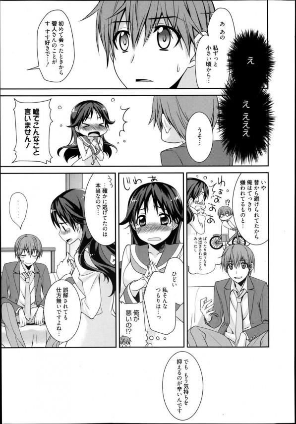 【エロ漫画・エロ同人】小さなころからの友達の家に遊び行くと、彼の妹に告白されて返事に困っているとセックスすることに!! (5)