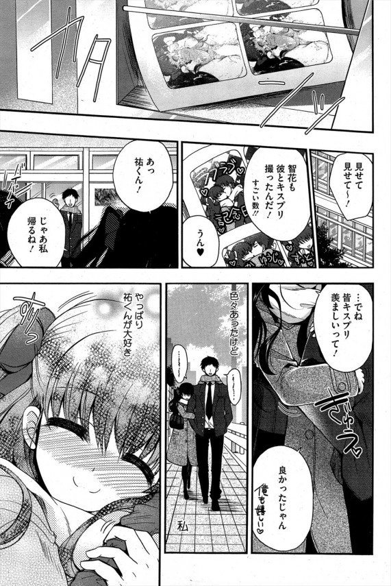 【エロ漫画】彼女との初セックスはプリクラを撮りながらで、バレるかバレないかの緊張と快感にハマる☆ (19)