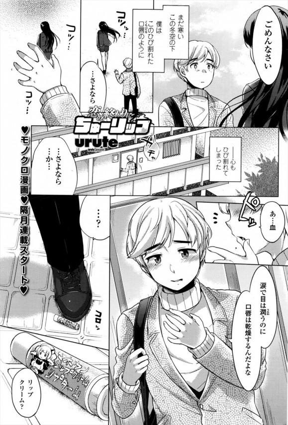 [urute] 恋の終わりにちゅーリップ (1)