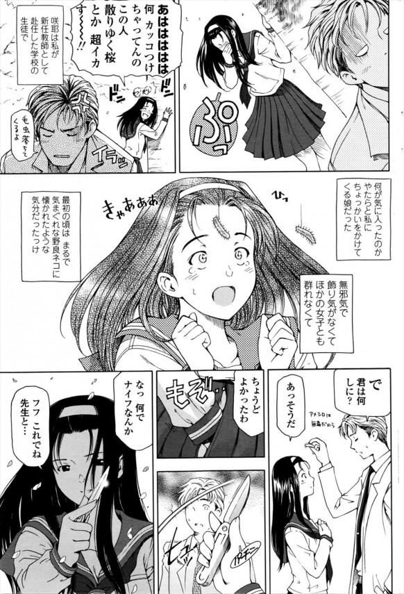 【エロ漫画】JKに誘われた男教師は誰もいない教室で裸になるとディープキスをしたり初セックスする!! (3)