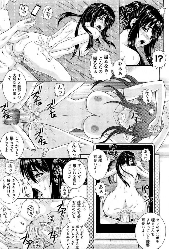 妹のパンツでオナニーしているところの写真を撮られて脅されるが兄妹セックスしたら快感でオトせた☆ (19)
