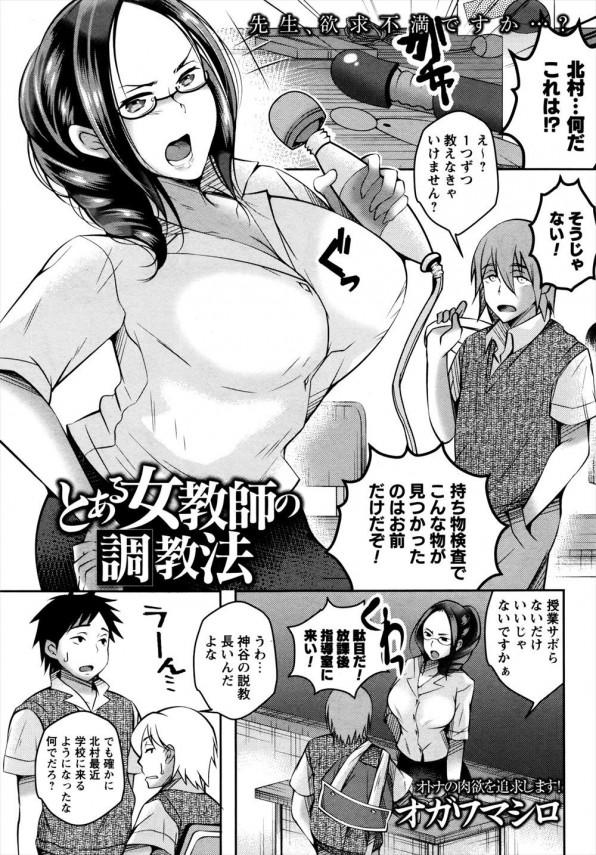[オガワマシロ] とある女教師の調教法 (1)