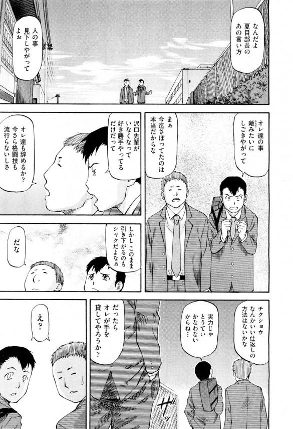 【エロ漫画・エロ同人】空手部の女部長に厳しく指導された仕返しに拘束すると男子三人で輪姦してまんこもアナルも犯しまくるwww (3)