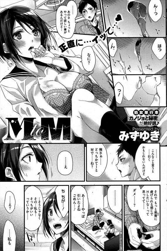[みずゆき] MtoM (1)