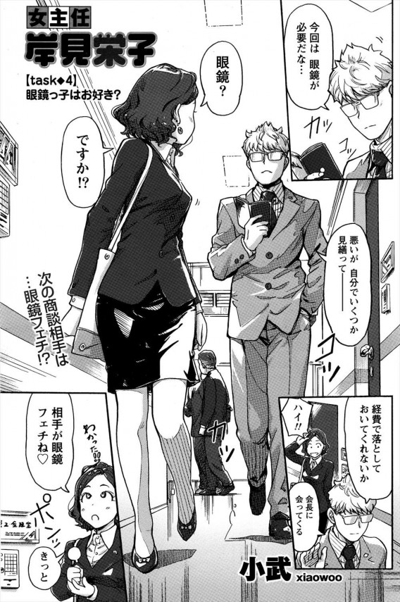 [小武] 女主任・岸見栄子4 (1)