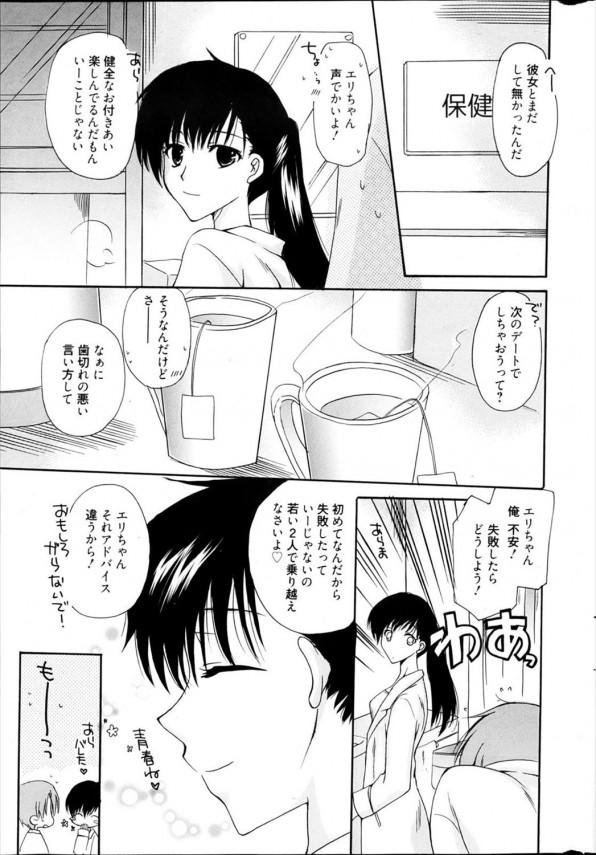 [六堂真稀] 僕の先生 (1)