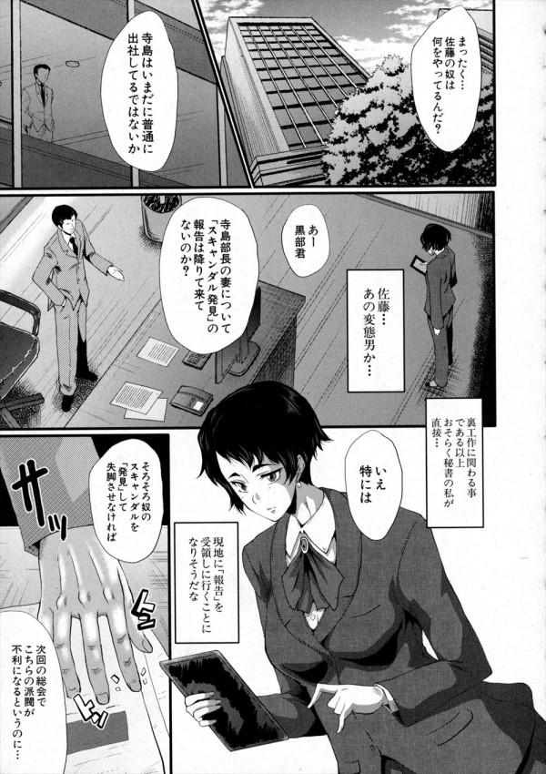 [SINK] 愉悦しき我が家 その4 (1)
