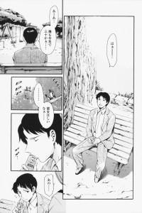 [まぐろ帝國] 虹の彼方へ (1)