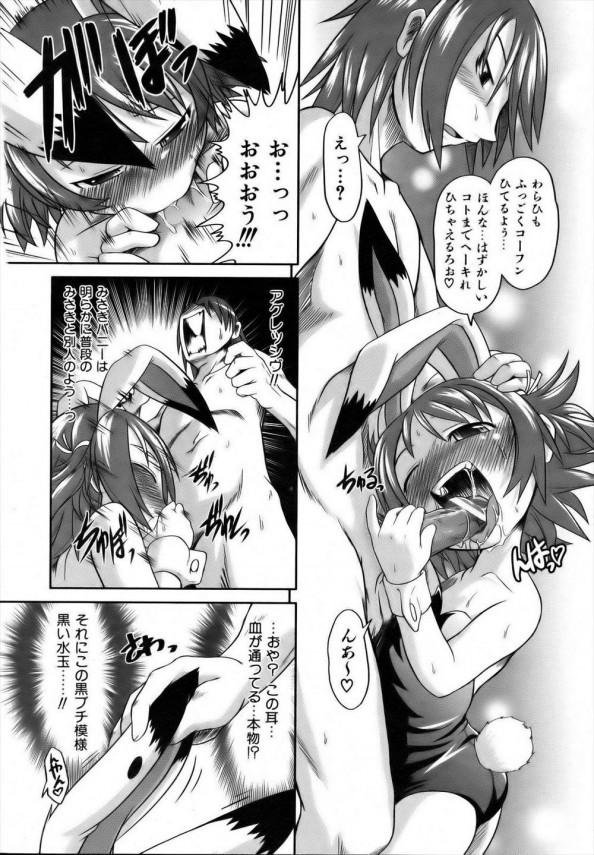 【エロ漫画】朝起きたら妹がバニーガールコスをしていて、発情していたから近親相姦セックスで中出しを決めるwww (14)