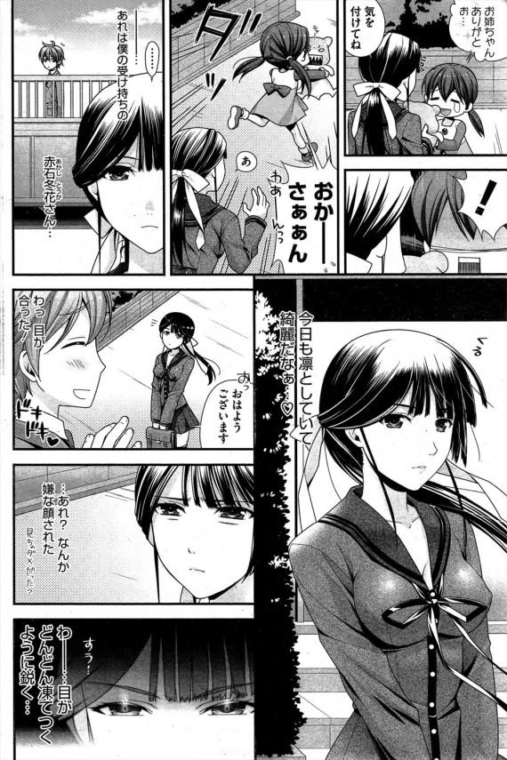 【エロ漫画】無表情で怖がられているJKに相談を受けた男教師は唇を奪われ告白されるとエッチすることに!! (2)