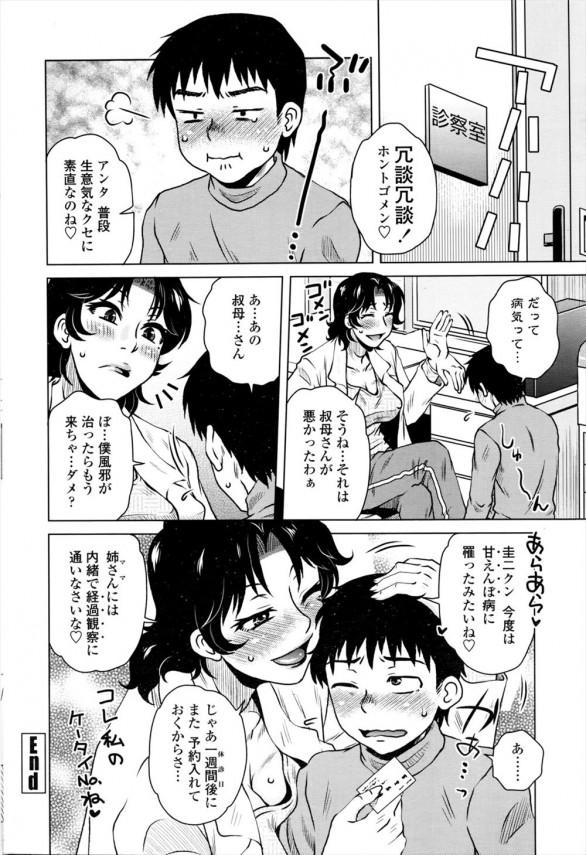【エロ漫画】女医をしている叔母に病気だと騙されてフェラチオされると童貞まで奪われてしまう!!!! (20)