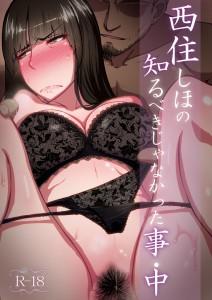 夫の部下と関係を持ってしまった西住しほは快楽に堕ちると自分からセックスしてほしがる!!【ガルパン エロ漫画・エロ同人】