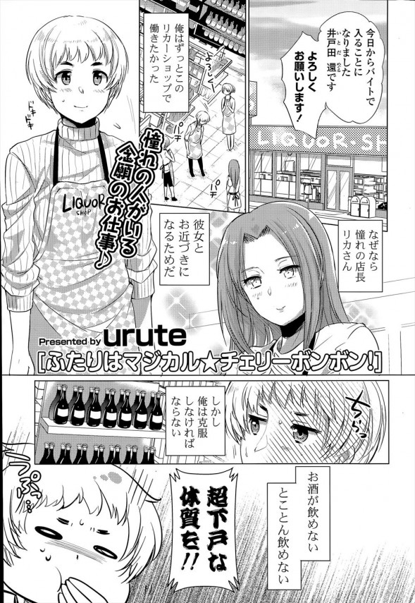 [urute] ふたりはマジカル☆チェリーボンボン! (1)