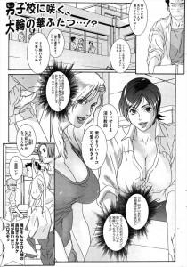巨乳な女教師二人にエッチに迫られてしまい保健室で3Pセックスすることになってしまったwwwwwwwww