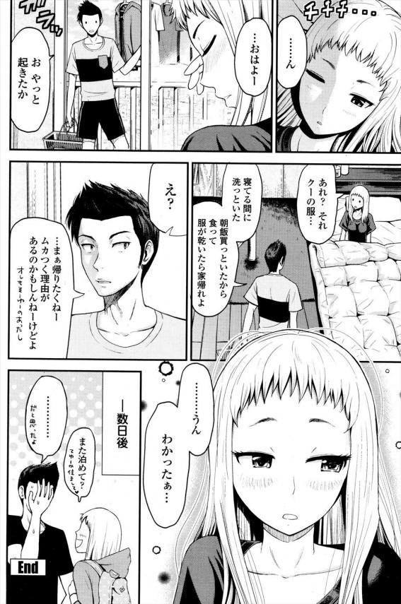 【エロ漫画】ゲームセンターで出会ったJKが泊めてほしいと言うから代わりにセックスをすると惚れられてしまうwww (20)