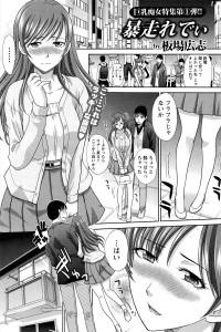 [板場広志] 暴走れでぃ (1)