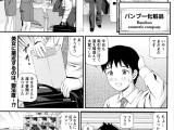 [杏咲モラル] 誘惑フレグランス (1)
