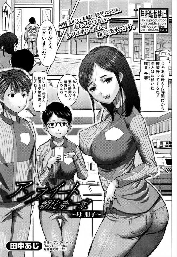 [田中あじ] アンスイート朝比奈一家 ~母 朋子~ (1)