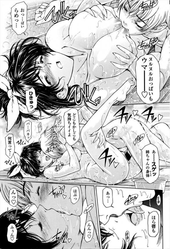 【エロ漫画】弟が姉の背中を流すと言って風呂に入ってくると、巨乳を揉んで感じさせてローションプレイするwww (15)