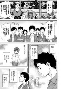 【エロ漫画・エロ同人】弱みを握られて男子たちの慰み者になったJKは学園長にも犯されて毎日のようにレイプされて快楽に堕ちるwww