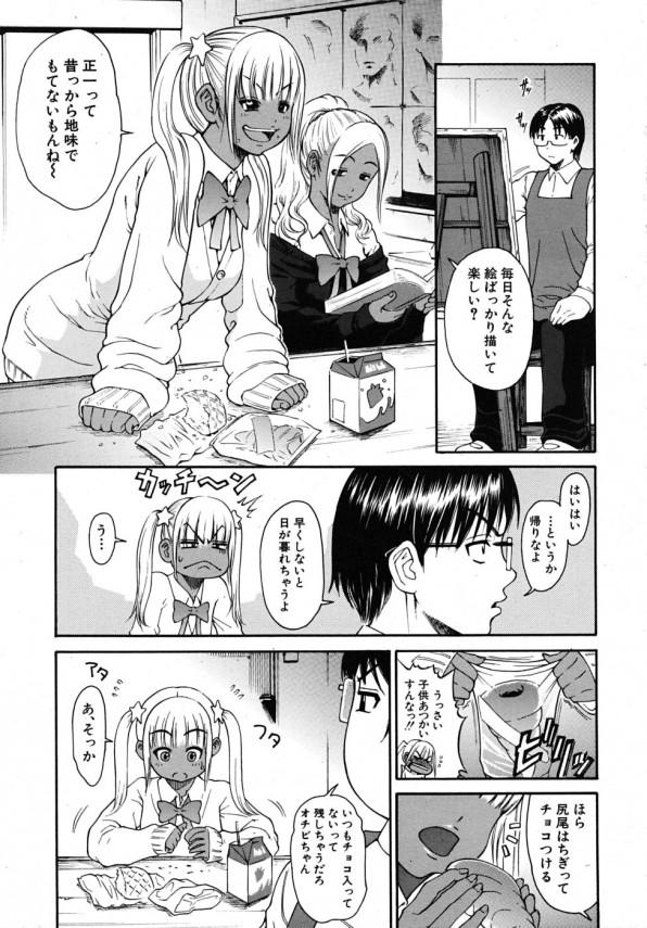 [養酒オヘペ] チビって言うな~っ!! (1)