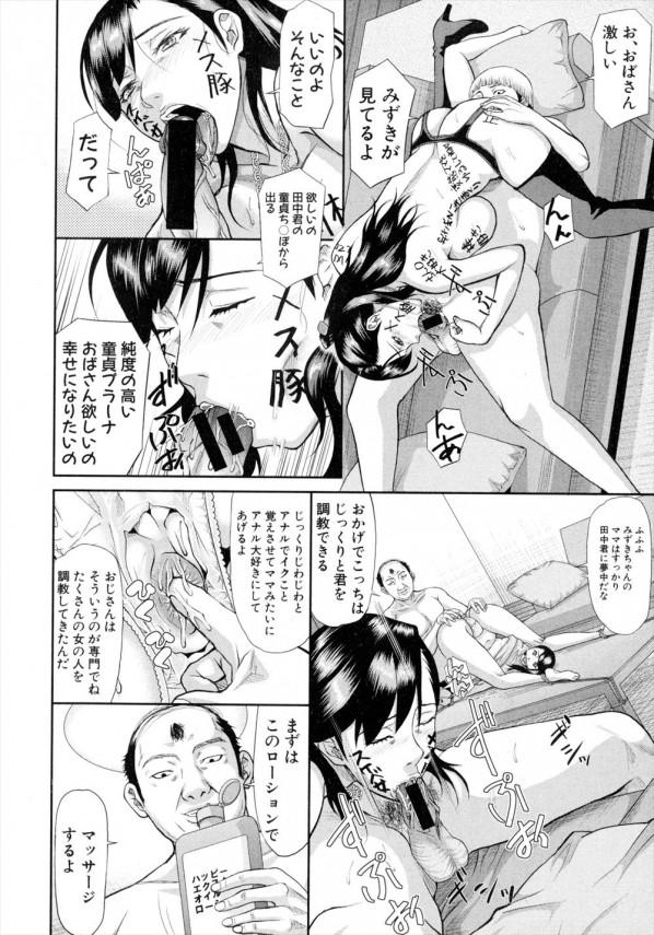 【エロ漫画・エロ同人】イカれた宗教団体はアナルに精液を出されると幸せになれると言って一家を肉便器にするwww (14)