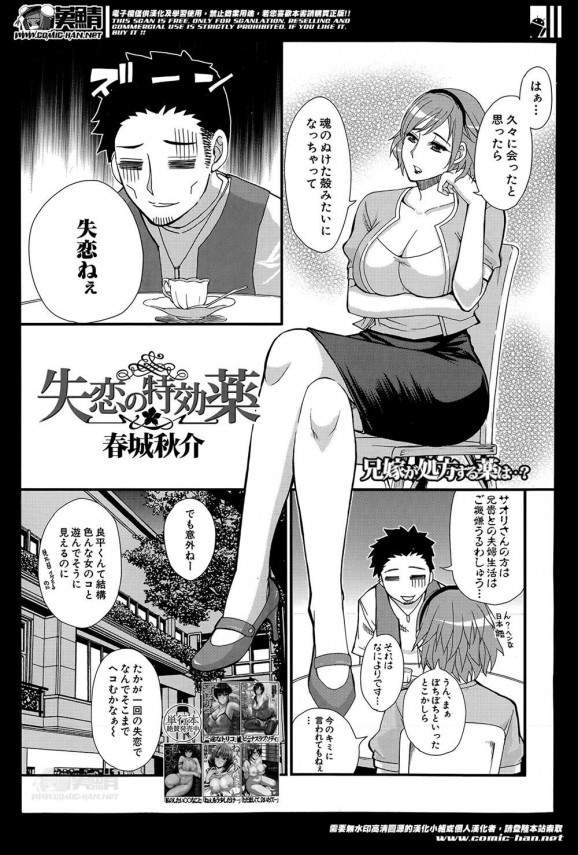 [春城秋介] 失恋の特効薬 (1)