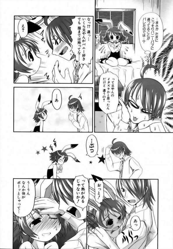【エロ漫画】朝起きたら妹がバニーガールコスをしていて、発情していたから近親相姦セックスで中出しを決めるwww (6)