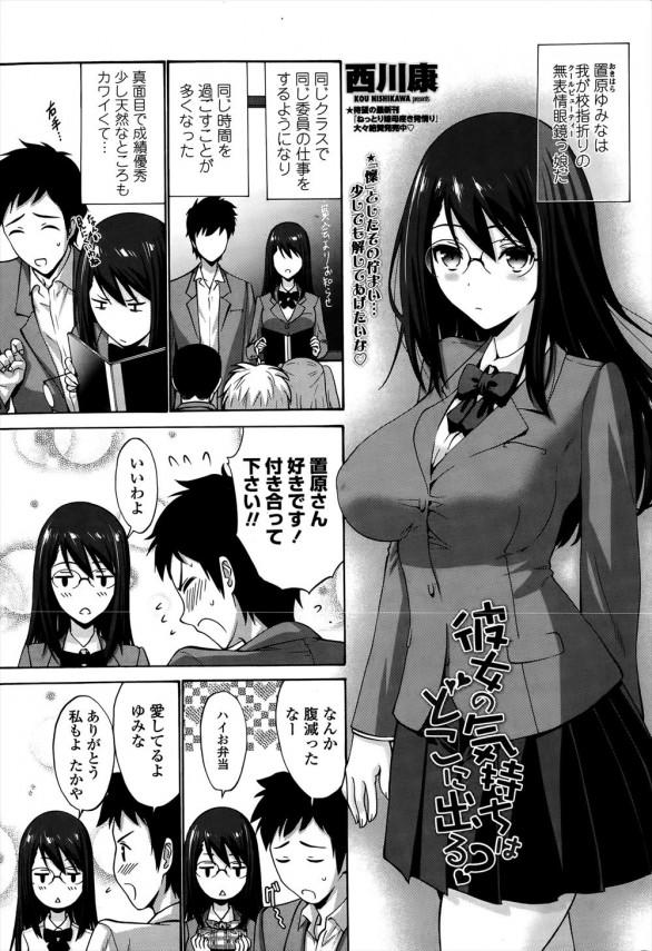 [西川康] 彼女の気持ちはどこに出る? (1)