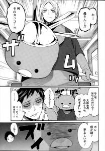 【エロ漫画】男が苦手なアイドルに慣れさせるためにフェラをしてもらったりセックスまでしちゃうwww