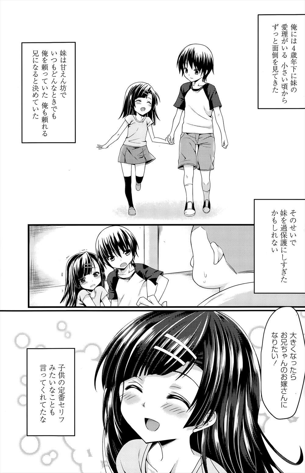 【エロ漫画】甘やかして育てたせいかブラコンになってしまった妹は一人暮らしをしてもついてきて、ついに一線を越える☆