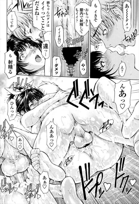 【エロ漫画】弟が姉の背中を流すと言って風呂に入ってくると、巨乳を揉んで感じさせてローションプレイするwww (16)