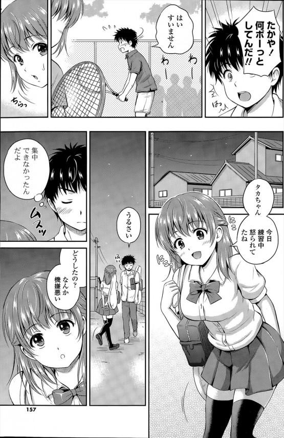 【エロ漫画】好きだった幼馴染が夜に部屋を訪ねてきたらキスしてきて両想いだと知ってセックスする!! (7)