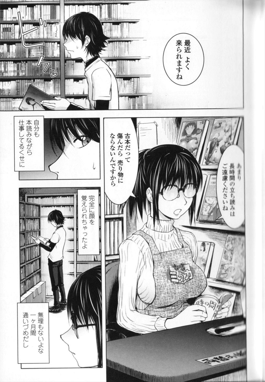 【エロ漫画】顔を覚えられている女性店員からエロ写真集を買ったら実は店員が写真集の女性でセックス出来たwww