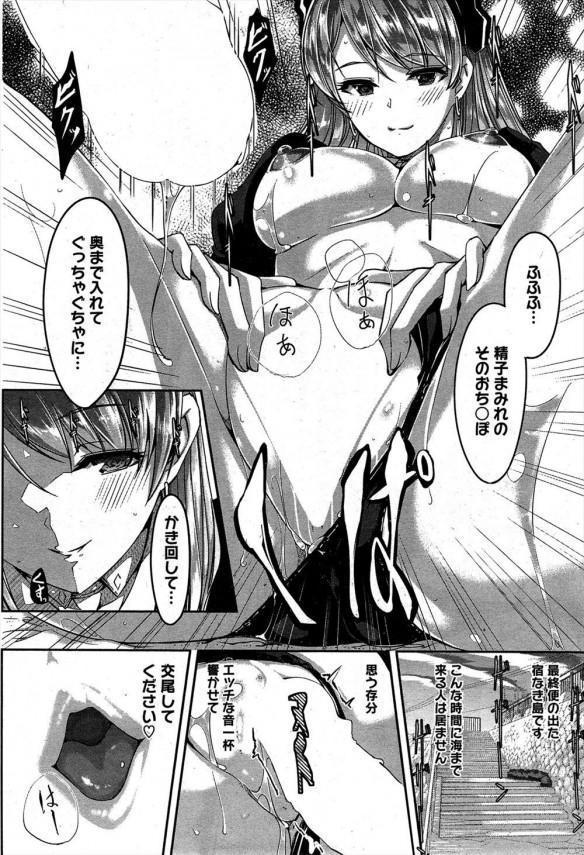 【エロ漫画】酔った巨乳メイドに迫られた主人の少年は彼女のエロさに流されて生ハメセックスする!! (20)