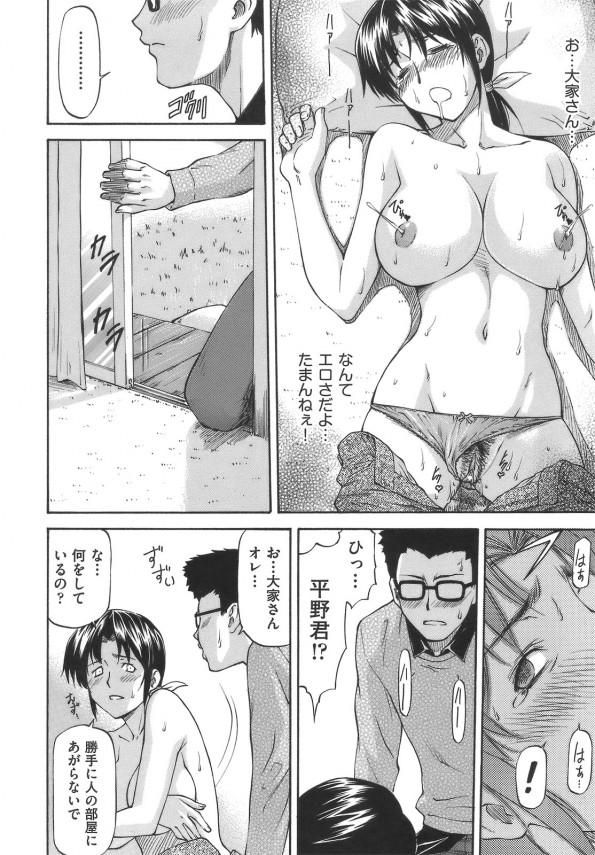 巨乳な大家さんが母乳を吹き出してオナニーしているところを見るとシックスナインしたりまんこに中出しする!! (10)