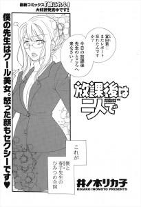 【エロ漫画】巨乳女教師に呼び出されるのが秘密の合図で、彼女の家に行くとたっぷりセックスする!!