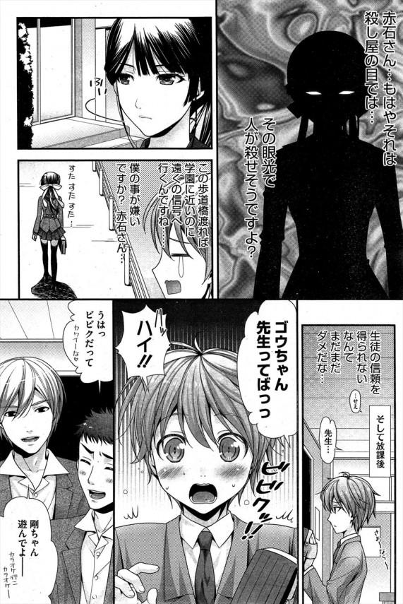 【エロ漫画】無表情で怖がられているJKに相談を受けた男教師は唇を奪われ告白されるとエッチすることに!! (3)