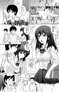 【エロ漫画】いつも先輩にリードされてエッチしていたが、逆に迫ったら可愛い反応で感じ始める!!