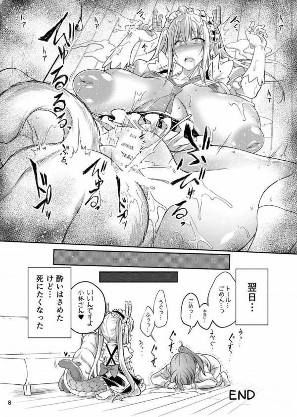 小林さんに言われて拾ってきた犬と交尾することになったトールは犬チンポに嵌るwww【小林さんちのメイドラゴン エロ漫画・エロ同人】 (8)