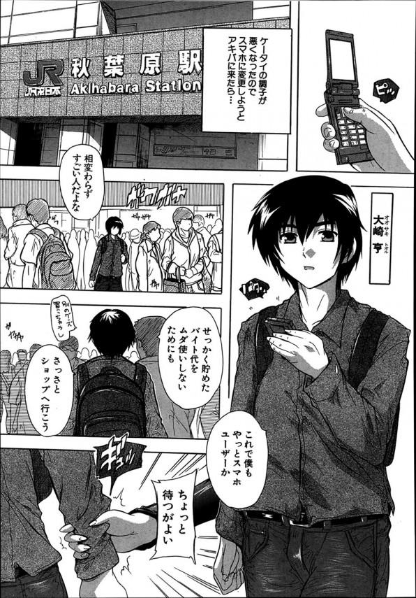 [奈塚Q弥] あきばっぱらだいす 第1話 (1)