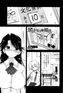 【エロ漫画】生徒会長が思い切って告白した相手は実は変態で、アナルを攻められ続けてイカされるwww