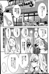 【エロ漫画】彼女に振られて仕事をサボっていた男は同僚の女性に会社に来るように言われた結果セックスすることに!!