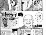 [蛹虎次郎] フォトラレ 第3話 (1)