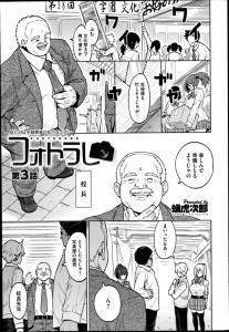 【エロ漫画】ふたなりレズカップルな先輩たちに付き合わされた後輩男子は3Pセックスすることにwww