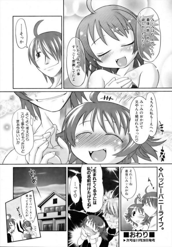 【エロ漫画】朝起きたら妹がバニーガールコスをしていて、発情していたから近親相姦セックスで中出しを決めるwww (24)
