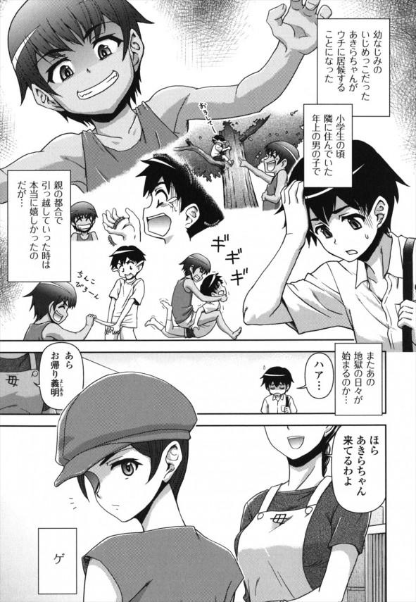 [藤ノ宮悠] いじめちゃえ! (1)