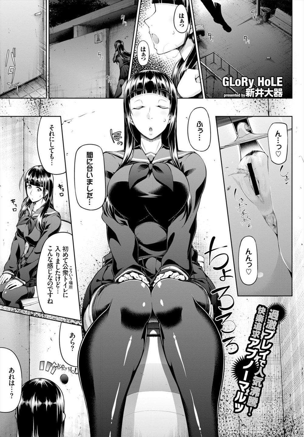 [新井大器] GLoRy HoLE (1)